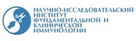 """Официальный сайт ФГБУ """"НИИ Клинической иммунологии"""" СО РАМН"""